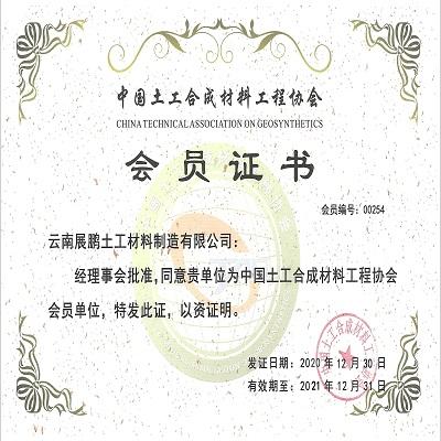 中国贝博网址是什么合成材料工程协会会员证书