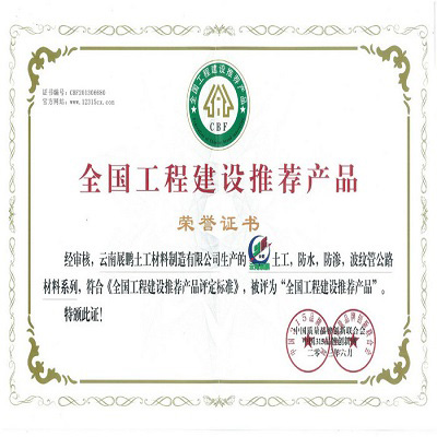 全国工程建设推荐产品荣誉证书