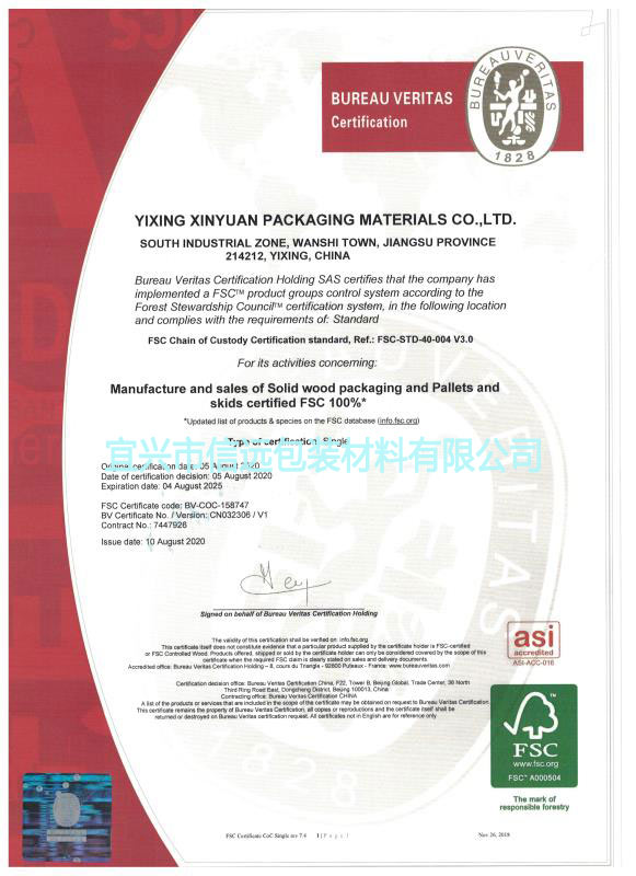 FSC产销监管链认证证书
