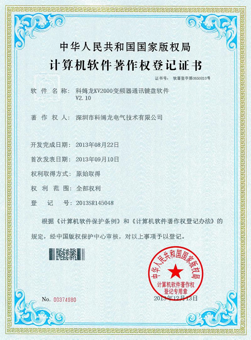计算机软件著作登记证书