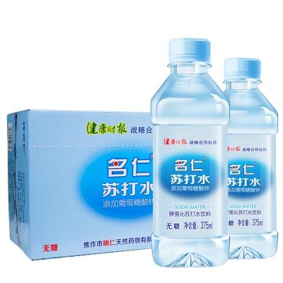 蘇打水飲料(含鋅型)