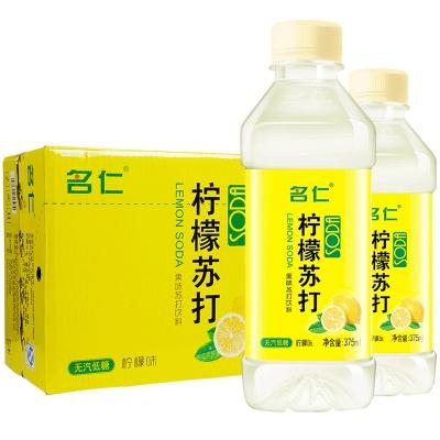 檸檬蘇打水