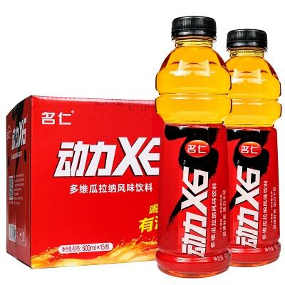 动力X6-功能维生素运动饮料