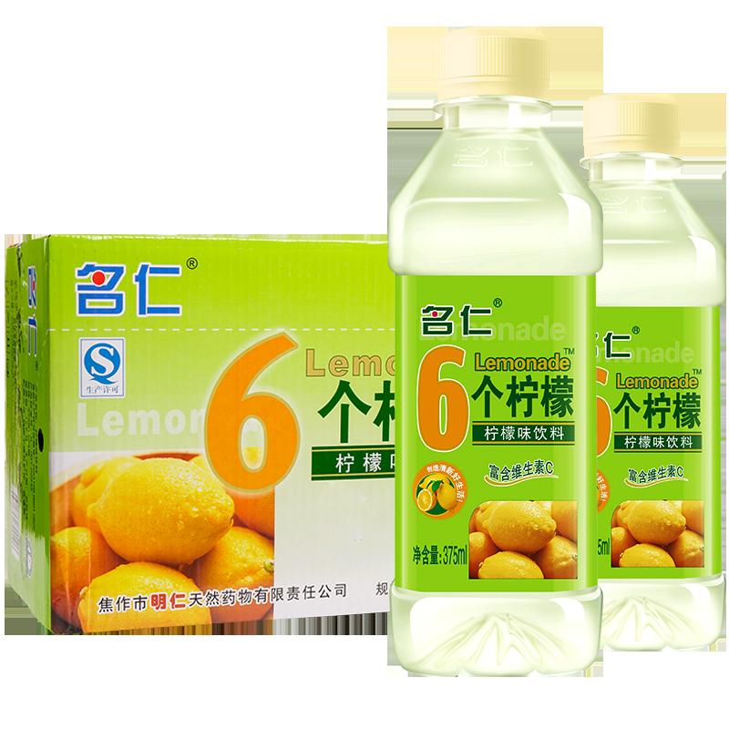 檸檬味飲料(6個檸檬)