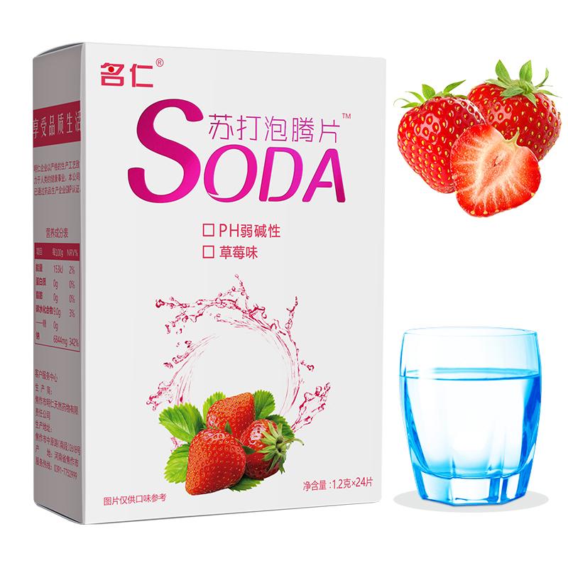 草莓蘇打泡騰片