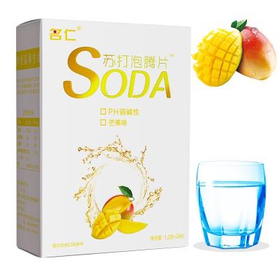 芒果蘇打泡騰片
