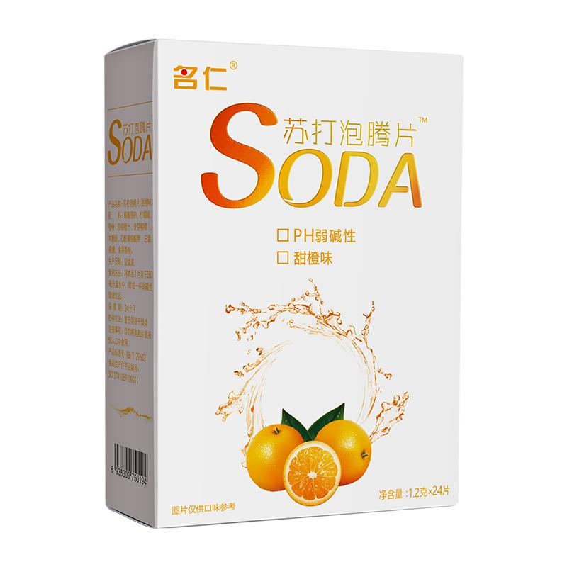 甜橙蘇打泡騰片