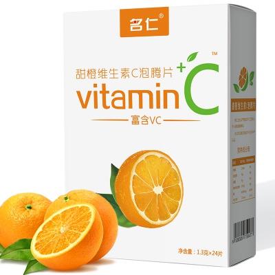 甜橙维C雷竞技raybet官网