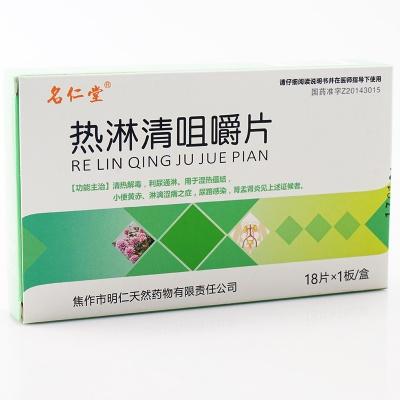 名仁堂-热淋清咀嚼片(18片×1板/盒)