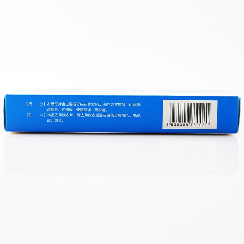 名仁堂-热淋清咀嚼片(18片×2板/盒)