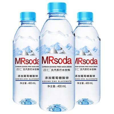 蘇打水飲料(葡萄糖酸鋅)