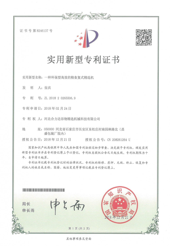 專利-(4)-1