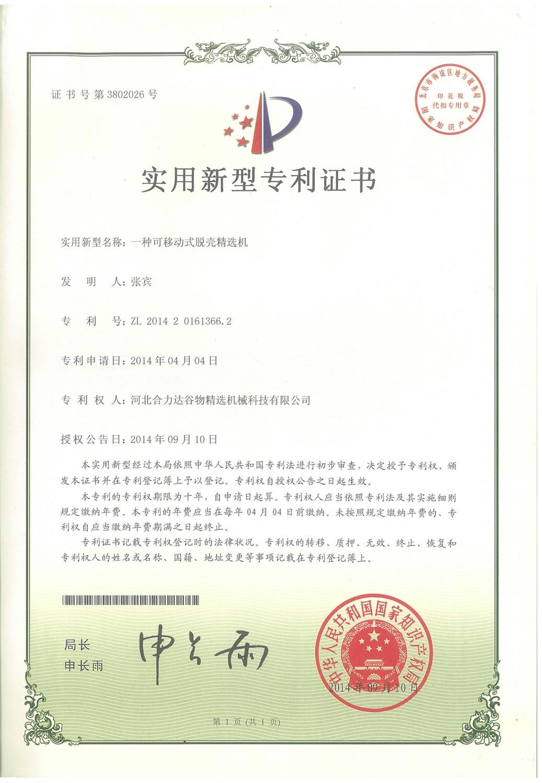 專利-(2)