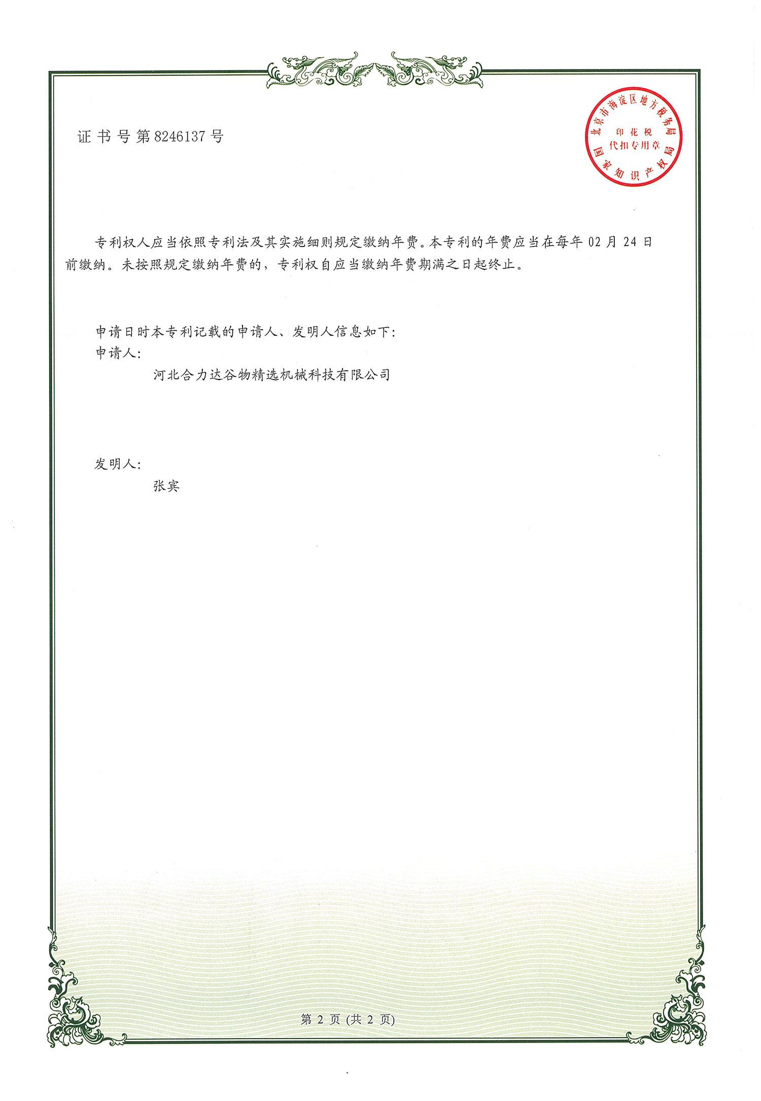 專利-(4)-2