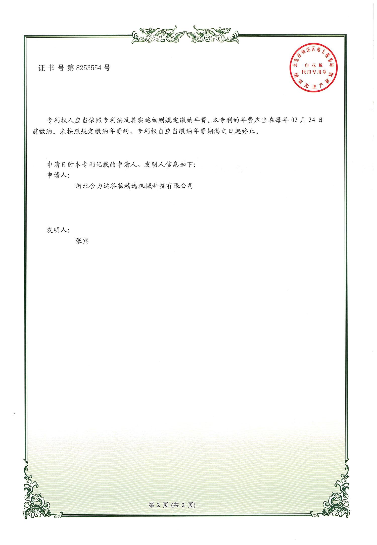 專利-(5)-8