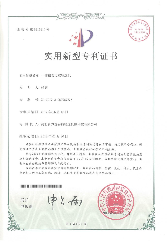 專利-(3)