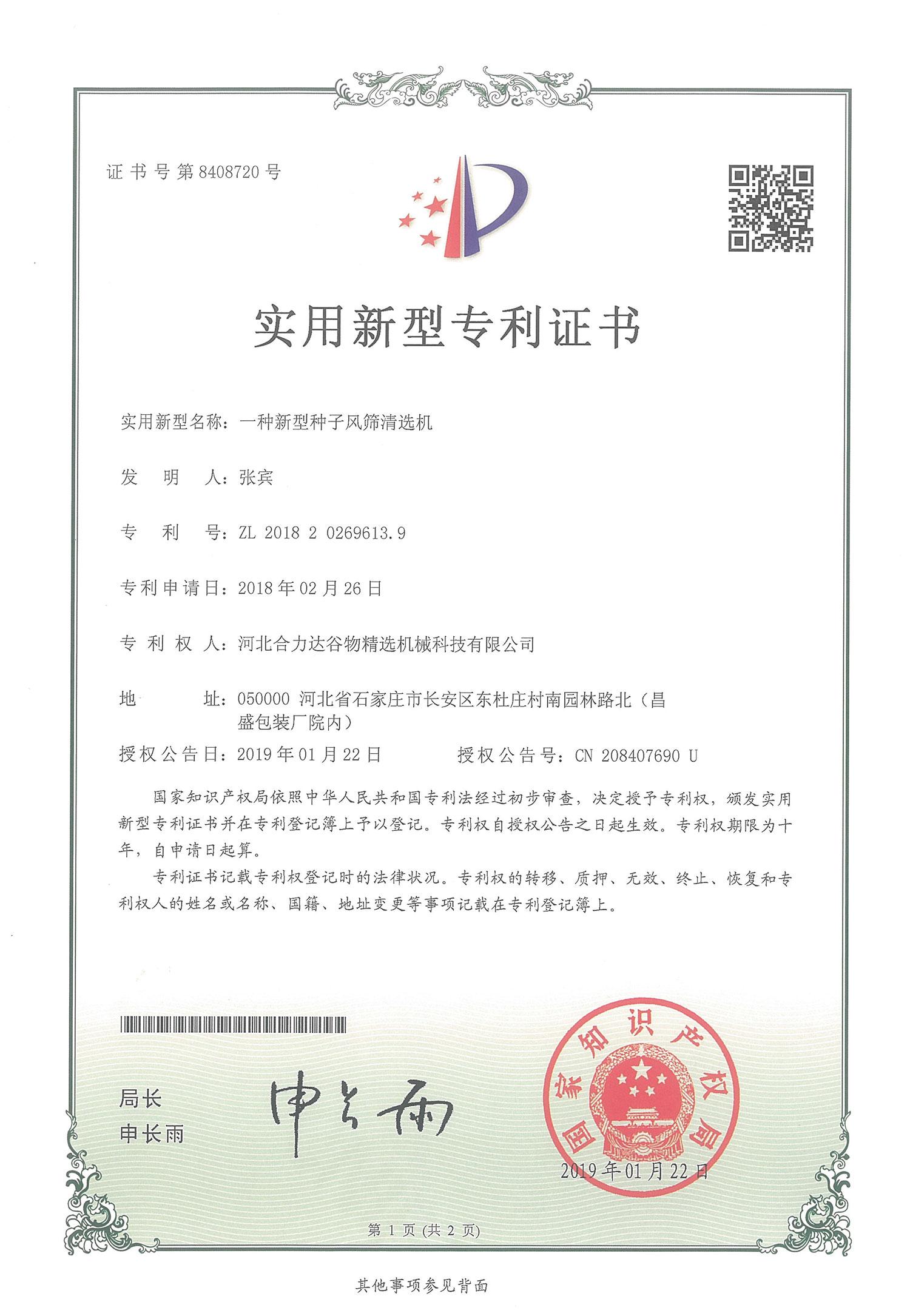 專利-(5)-5