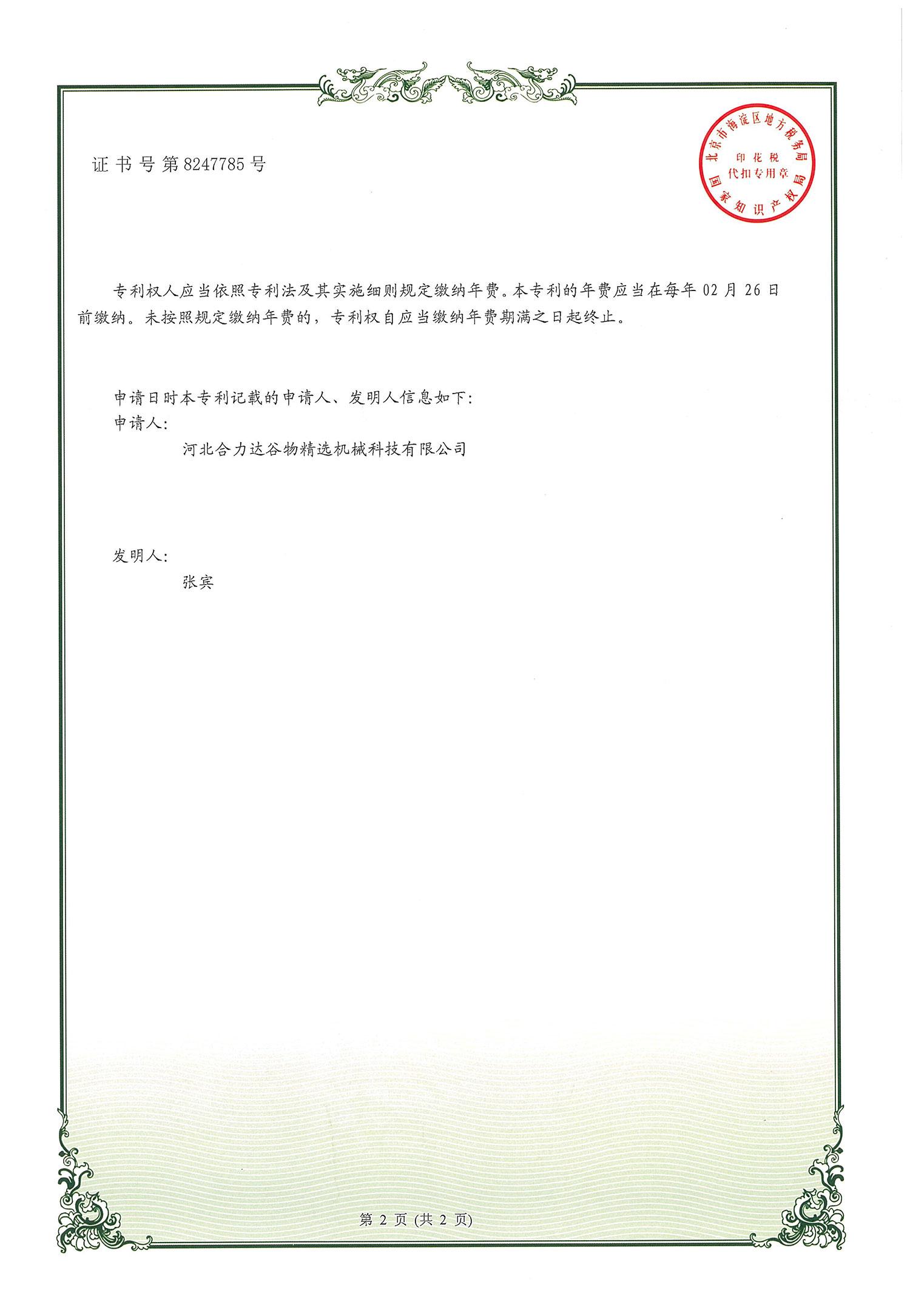 專利-(5)-4