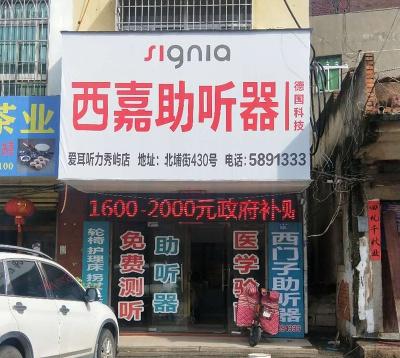 莆田秀屿店