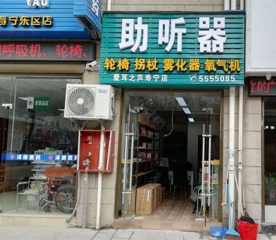 宁德寿宁店