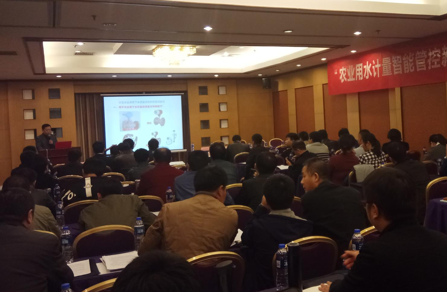Mr. Liu attended the seminar on new technologies for agricultural water measurement and intelligent management and control