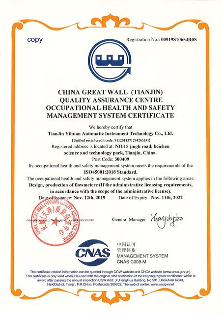 職業健康安全管理體系認證證書副本(英文)