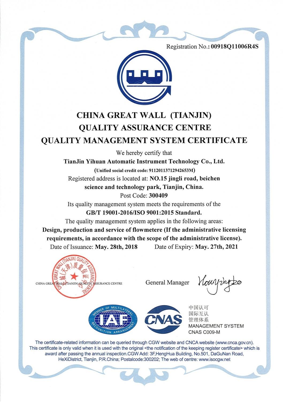 9000認證中文