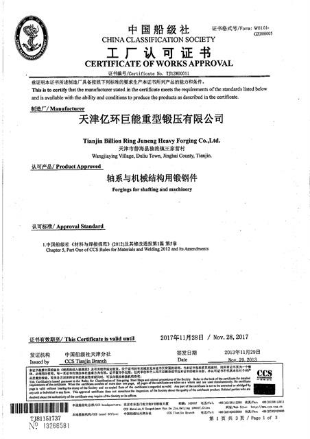證書-中國船級社工廠認可證書