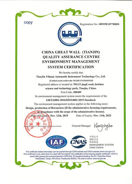 環境管理體系認證證書副本(英文)