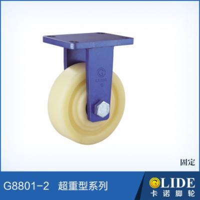 G8801 固定
