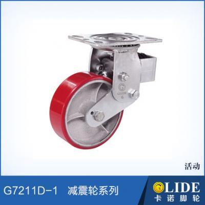 G7211D 平底活動
