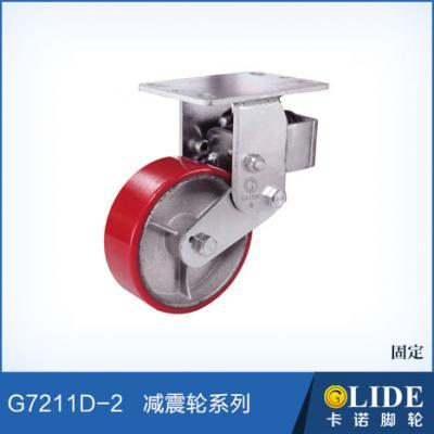 G7211D 固定