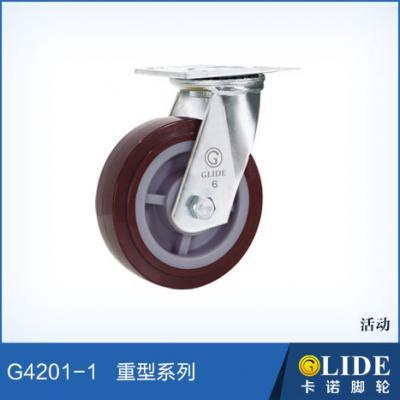 G4201 平底活動