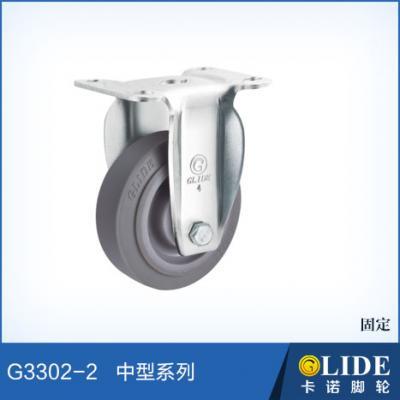 G3302 固定