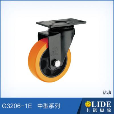 G3206 平底活動