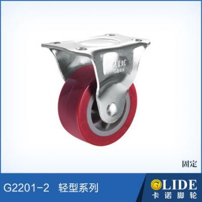 G2201 固定