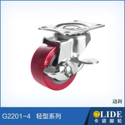 G2201 平底活動