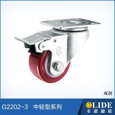 G2202 平底活動