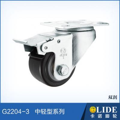 G2204 平底活動