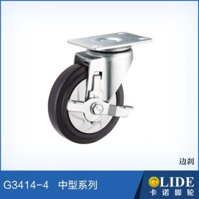 G3414 平底活動
