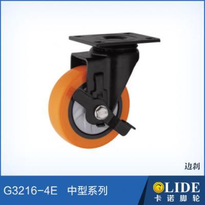G3216 平底活動