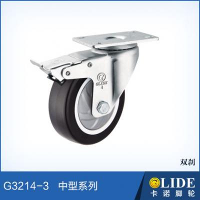 G3214 平底活動