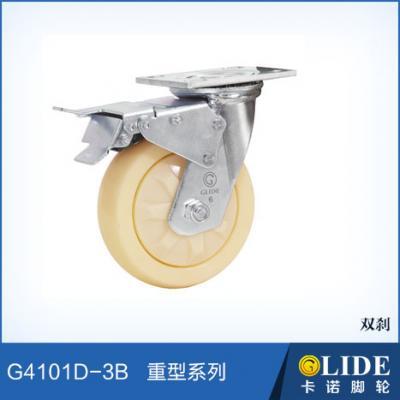 G4101D 平底活動