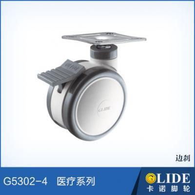 G5302 平底活動