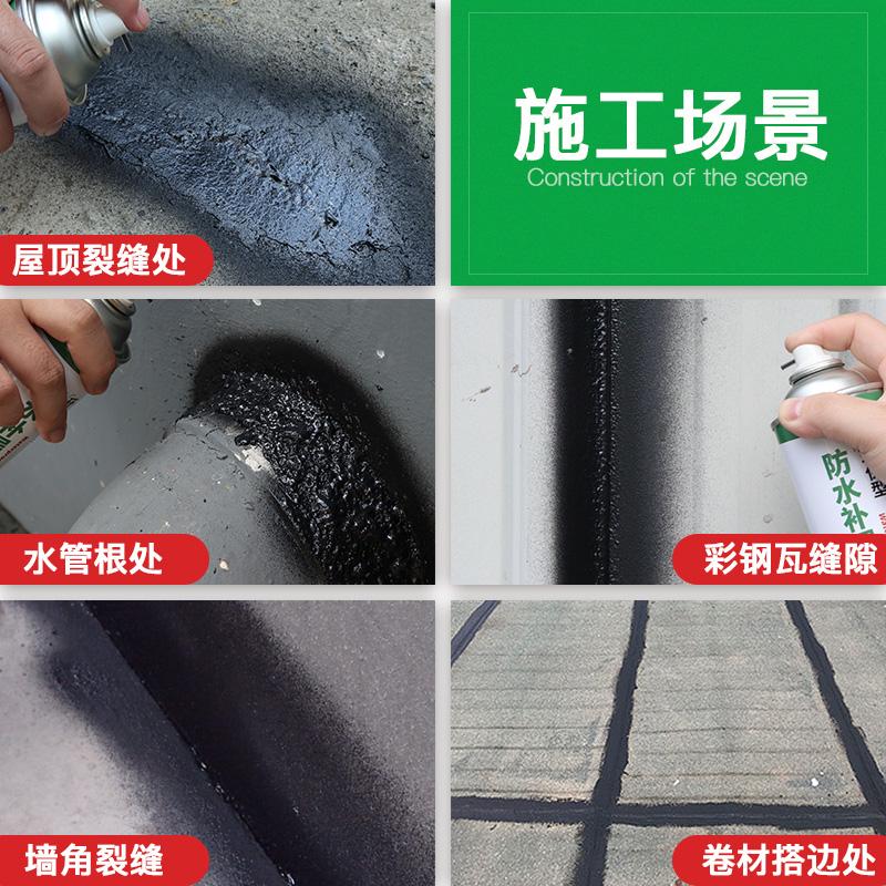 防水補漏噴劑