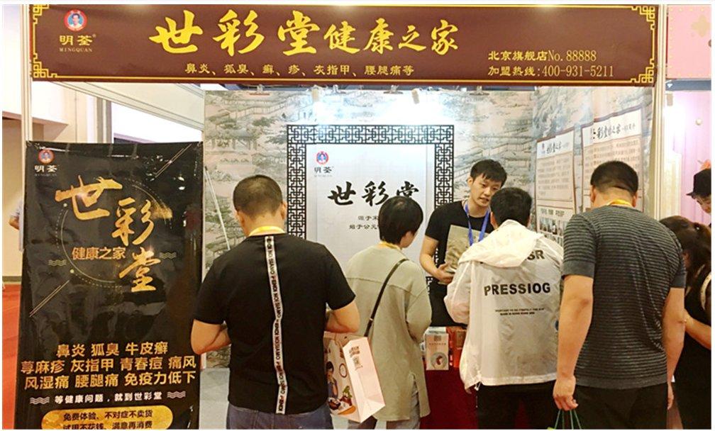 数万创业者齐聚北京,世彩堂健康...
