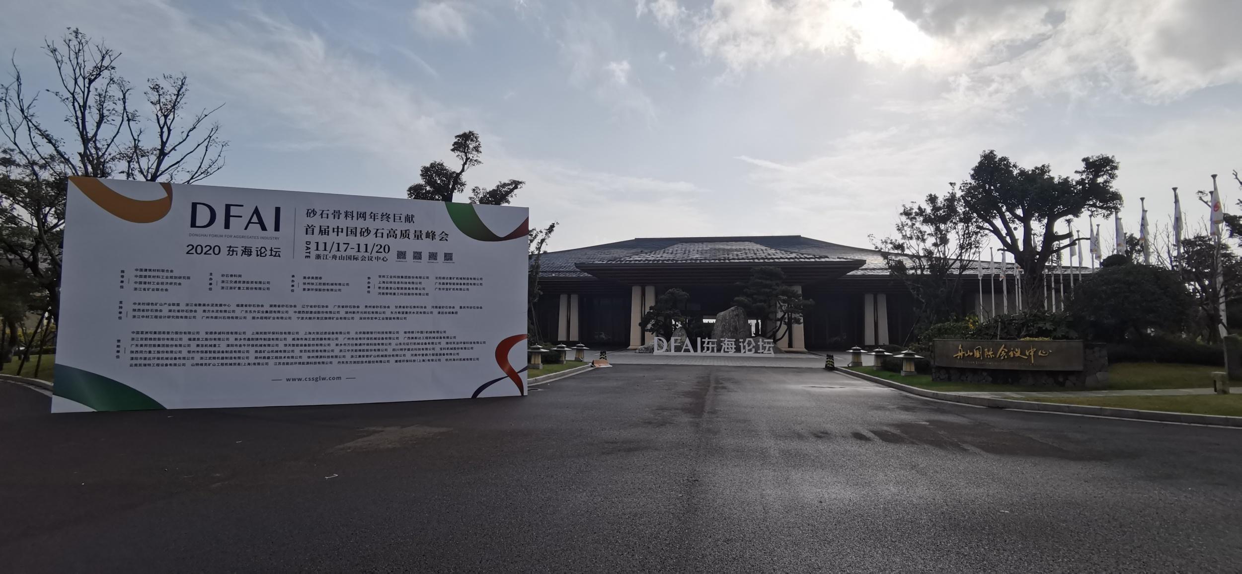 【聚焦】 2020東海論壇系列主題會議
