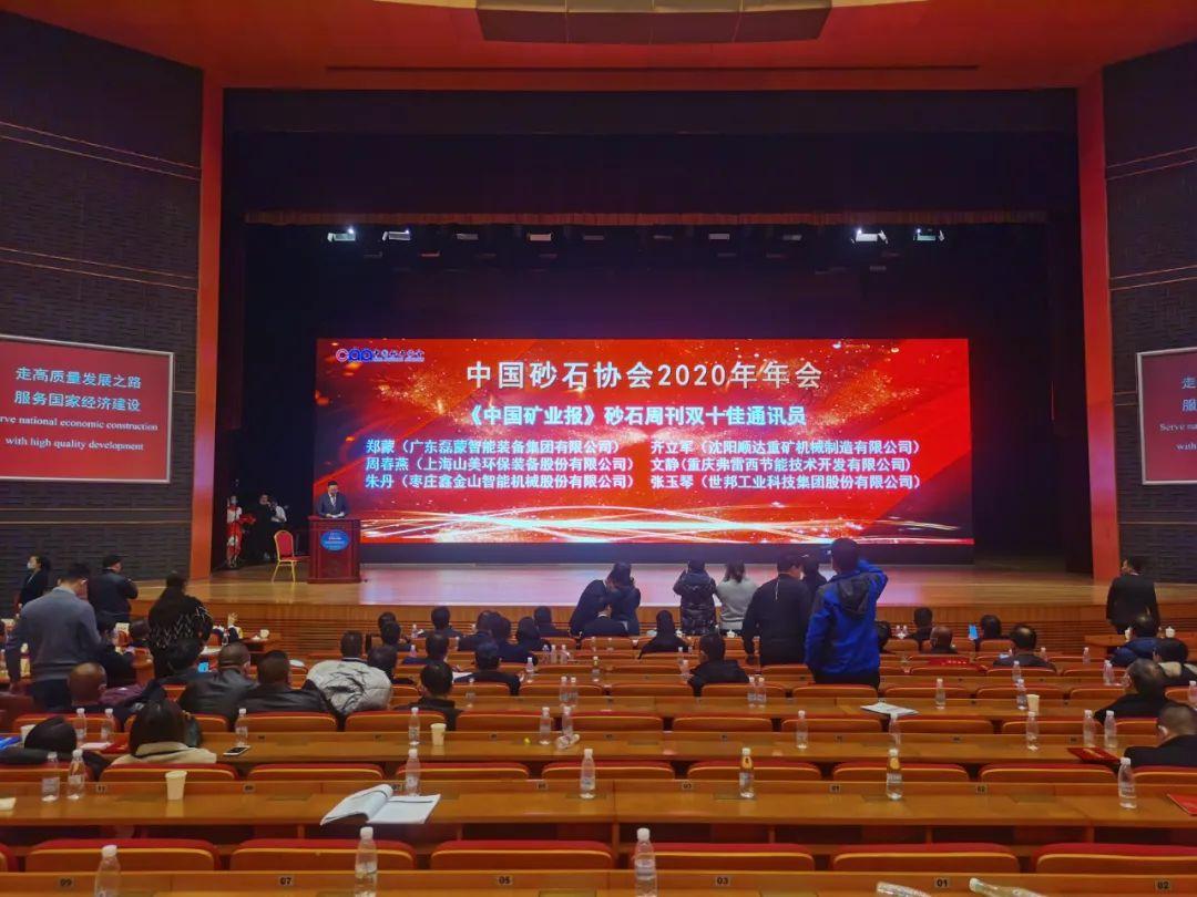 全服務工程體系,構筑未來戰略競爭優勢|順達重礦赴第七屆中國國際砂石骨料大會