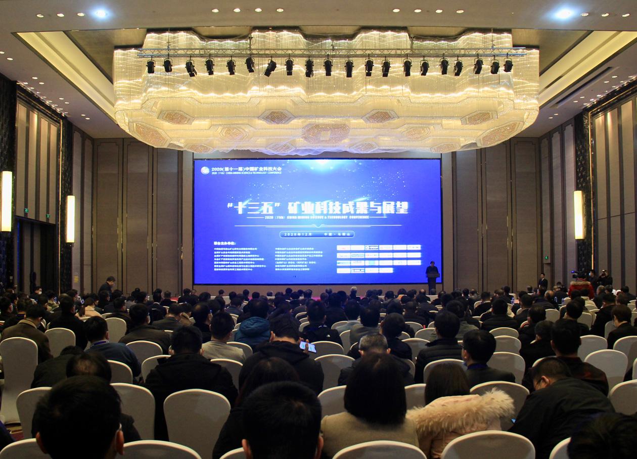 順達重礦集團應邀參加第十一屆中國礦業科技大會