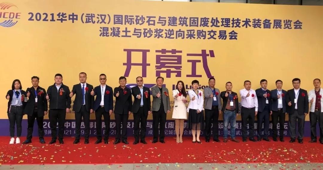 順達重礦集團出席2021華中...